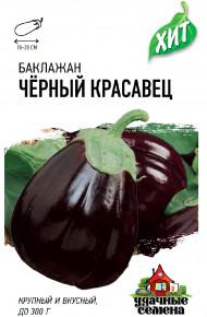 Семена Баклажан Черный красавец, 0,3г, Удачные семена, х3
