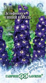 Семена Дельфиниум Синий Король, 0,1г, Гавриш, Устойчив к заморозкам