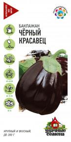 Семена Баклажан Черный красавец, 0,3г, Удачные семена