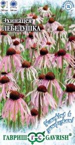 Семена Эхинацея Лебедушка, 0,1г, Гавриш, Устойчив к заморозкам