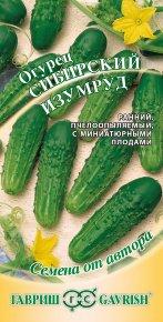 Семена Огурец Сибирский изумруд, 0,3г, Гавриш, Семена от автора