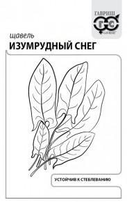 Семена Щавель Изумрудный снег, 0,2г, Гавриш, Белые пакеты
