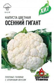 Семена Капуста цветная Осенний гигант, 0,3г, Удачные семена, х3