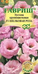 Семена Эустома Шелковая роза F1, смесь, 4 шт, Гавриш, Элитная клумба