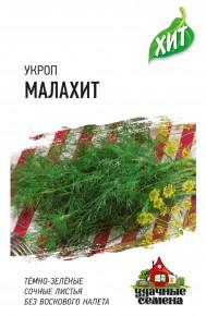 Семена Укроп Малахит, 2,0г,  Удачные семена, х3