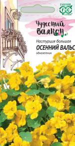 Семена Настурция Осенний вальс, 1,0г, Гавриш