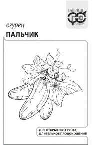 Семена Огурец Пальчик, 0,5г, Гавриш, Белые пакеты
