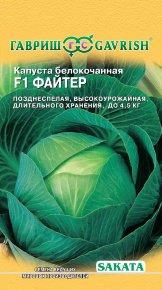 Семена Капуста белокочанная Файтер F1, 20шт, Гавриш, Ведущие мировые производители, Sakata