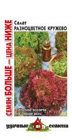 Семена Салат Разноцветное кружево, смесь, 2,0г, Удачные семена, Семян больше