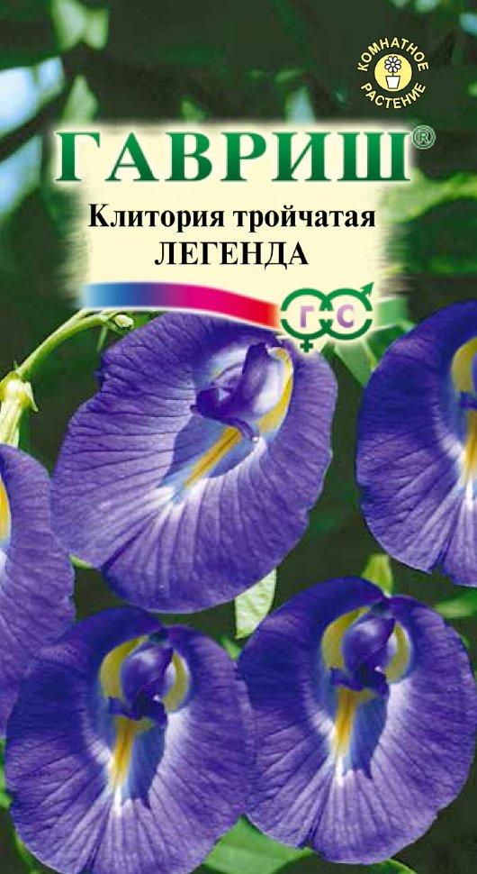 семена клитории